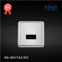 供应丰硕FISOO感应小便冲水器8017