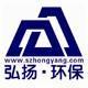深圳弘扬环保水处理设备有限公司