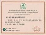 防静电装备企业生产资格认定
