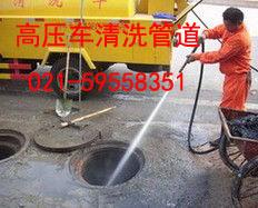 上海跃洁管道疏通清洗服务有限公司
