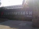 宁波源理电气有限公司