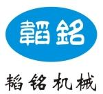 韬铭机械设备(上海)有限公司