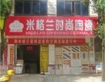 佛山米格兰时尚陶瓷有限公司