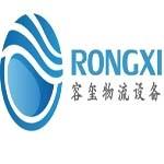 上海容玺物流设备有限公司