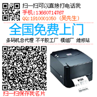 tsc 342e条码打印机多少钱一台?