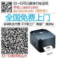 tsc 244条码打印机多少钱一台?