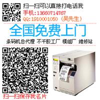 zebra 105sl条码打印机多少钱一台?