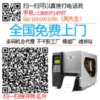 tsc 344m条码打印机多少钱一台?