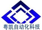 广东省东莞市粤凯自动化科技有限公司
