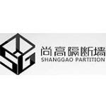 上海尚高隔断墙工程有限公司