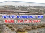 上海敦云基础工程有限公司