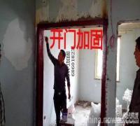 北京专业开门加固公司