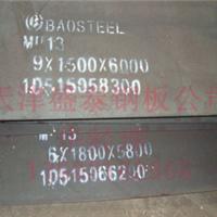 供应-百度金牌推荐MN13无磁钢板厂家