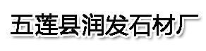 五莲县润发石材厂