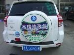 济南油改气杰瑞汽车油改气设备有限公司