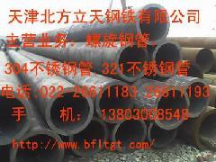 天津天钢(国际)控股集团