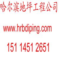 哈尔滨环氧地坪工程公司