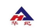 北京华纪模具钢材有限公司