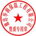 大城广安华润化建有限公司