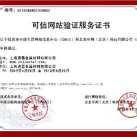 上海进嘉金属材料有限公司