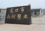 山河塑业有限公司