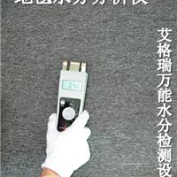 供应纺织原料水分测定仪=纺纱含潮率测试仪