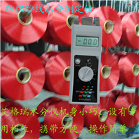 供应棉纱水分检测仪,广东纱线水分仪