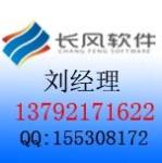 淄博长风软件开发研究所