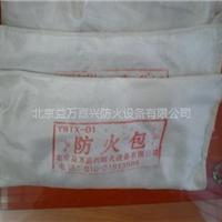 北京益万嘉兴防火设备有限公司