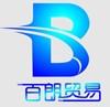 重庆百朗贸易有限公司