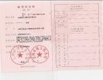 上海凯贤印刷科技有限公司[销售部]