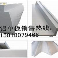 厂家直供广东铝蜂窝板  佛山 清远 铝蜂窝板