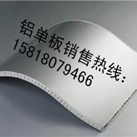 供应铝单板价格|铝单板规格