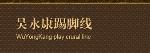 湖州南浔吴永康木业厂