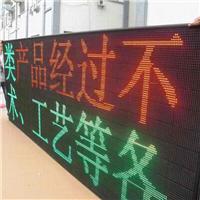 荔湾区LED电子屏LED显示屏专业生产供应