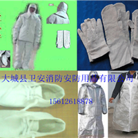 石棉衣丨石棉手套丨防火鞋丨防火围裙