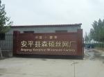安平县森硕丝网厂