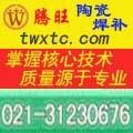 上海腾旺新陶瓷技术有限公司