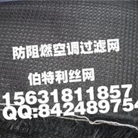 供应黑色聚乙烯高温防尘空调过滤网厂家直销