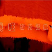 供应玻璃窑喷火口(吹出口)平碹陶瓷焊补
