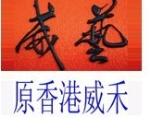 广东佛山威艺木业工艺厂