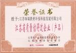 江苏省质量信得过产品
