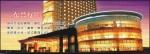 北京东兴万滨酒店投资管理有限公司