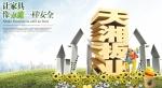 广州天之湘装饰材料有限公司