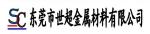 东莞市世超合金有限公司