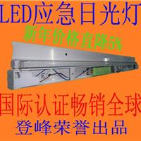 供应LED应急日光灯 LED应急电源 有认证
