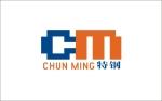 深圳市春名特钢有限公司