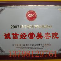 广州奖牌制作广州授权牌制作广州加盟牌制作