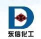 山东东信化学工业有限公司