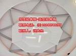 广东氟碳铝单板建材装饰材料有限公司
